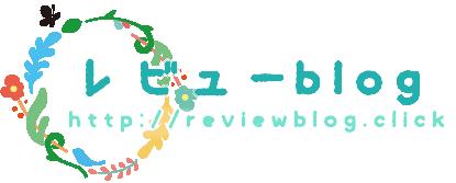 レビューblog